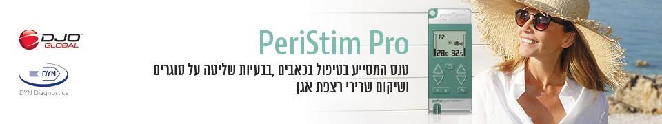 פריסטם כתבה בינוני