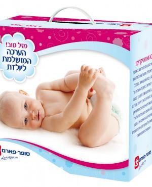 איפה מקבלים ערכות לידה?